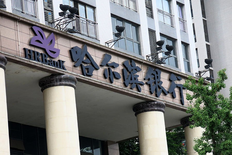 疑與明天系關係密切 哈爾濱銀行撤回A股上市