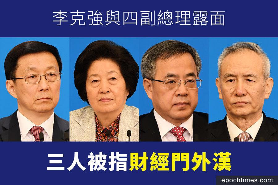 李克強與四副總理露面 三人被指財經門外漢