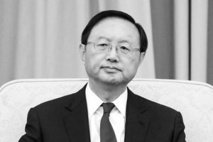 楊潔篪落選國務院副總理 因為王岐山?