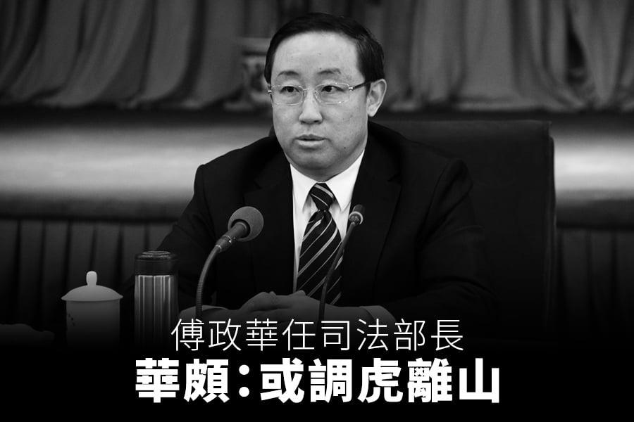 傅政華任司法部長 華頗:或調虎離山
