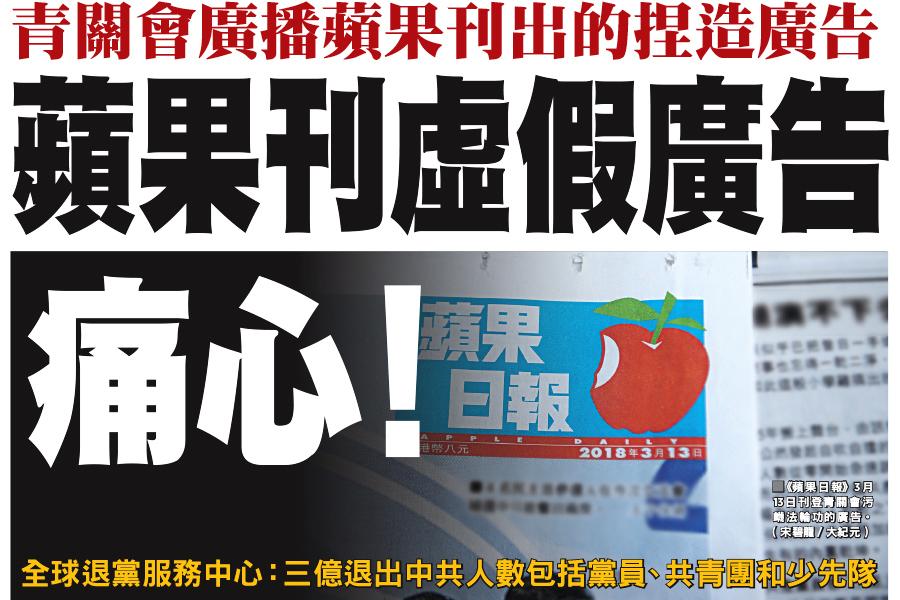 蘋果刊虛假廣告 痛心!