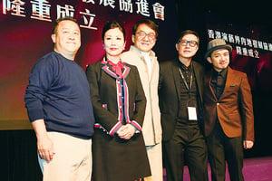 香港演藝內協會成立 幫助藝人北上發展