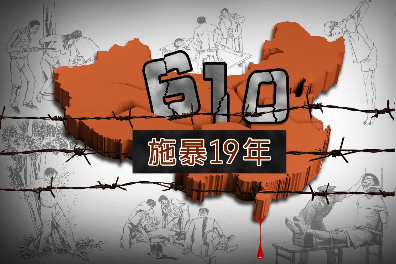 「610」辦公室是中共前黨魁江澤民為了鎮壓法輪功而專門成立的機構,類似中共文革時期的文革小組和納粹德國的蓋世太保。(大紀元)