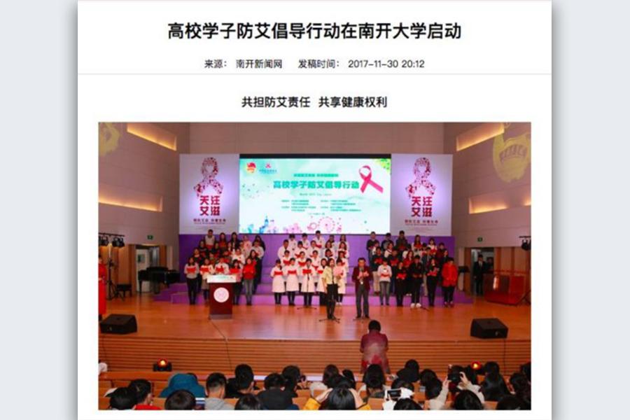 中國的大學院校成為愛滋病的重災區。圖為天津南開大學普及防治愛滋活動。(網頁擷圖)