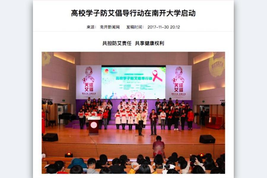 北京大學生感染愛滋者大增 男生佔98.48%