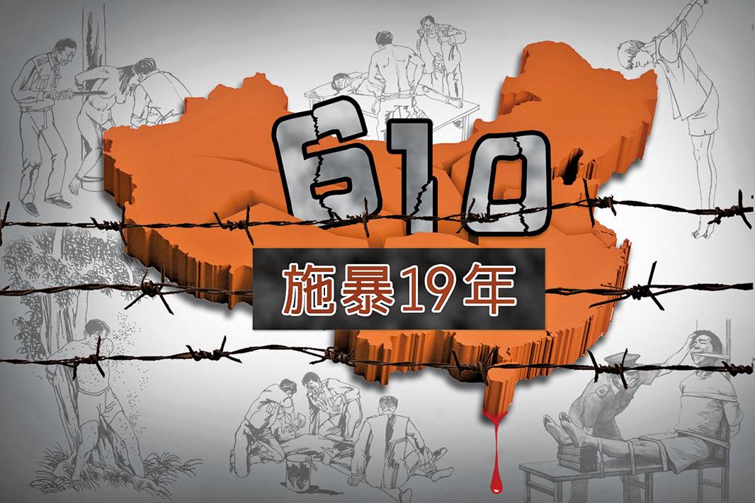 中央「610辦」是在1999年江澤民為鎮壓法輪功於6月10日成立的機構,名義上雖屬中央政法委,但又是一個獨立的體系,權力如同中央文革小組。(大紀元)