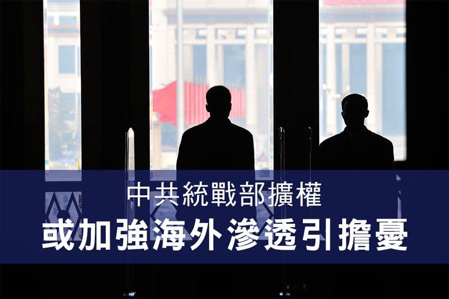 3月21日,中共中央黨政機構改革方案出爐,其中,中共中央統戰部的職能將得到擴大。(Getty Images/大紀元合成)