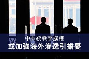 中共統戰部擴權 或加強海外滲透引擔憂