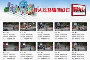侵犯私隱 在中國從主席到百姓沒人安全?