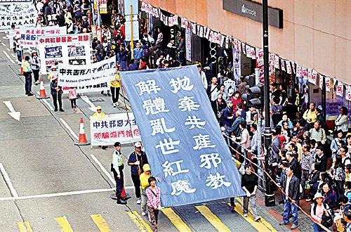 3月19日,香港法輪功學員舉行集會遊行,預祝三億中國民眾退出中共黨、團、隊組織。(李逸/大紀元)