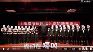 中共禁惡搞剪拼視聽節目 二次創作自由受壓