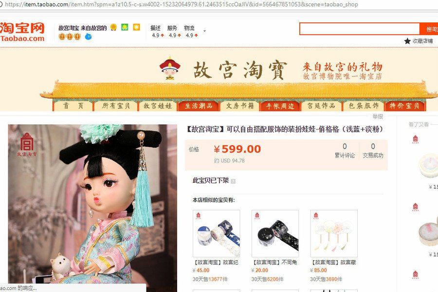 北京故宮停售「俏格格娃娃」 疑侵犯知識產權