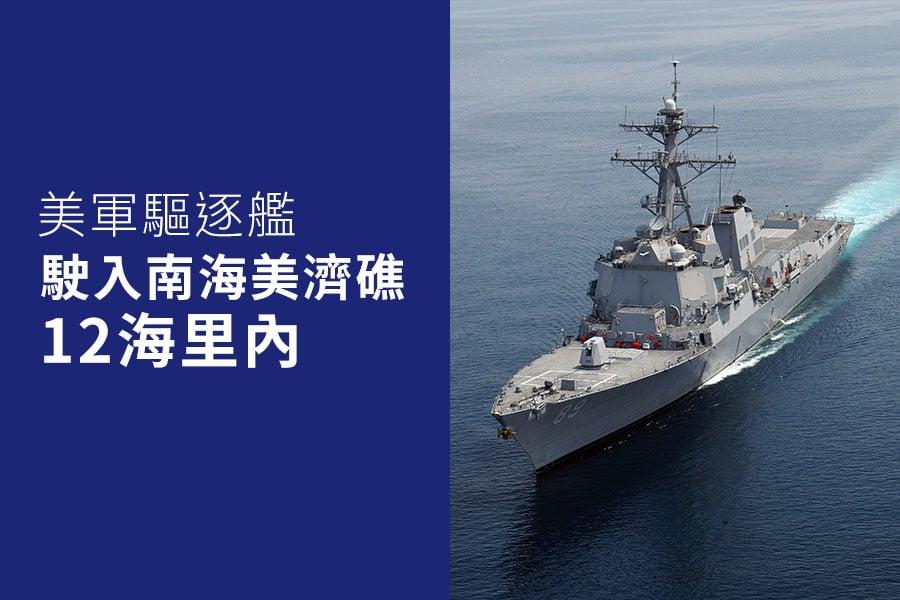 圖為美國海軍驅逐艦「馬斯廷號」(USS Mustin)資料圖片。(Robert McRill/U.S. Navy via Getty Images)
