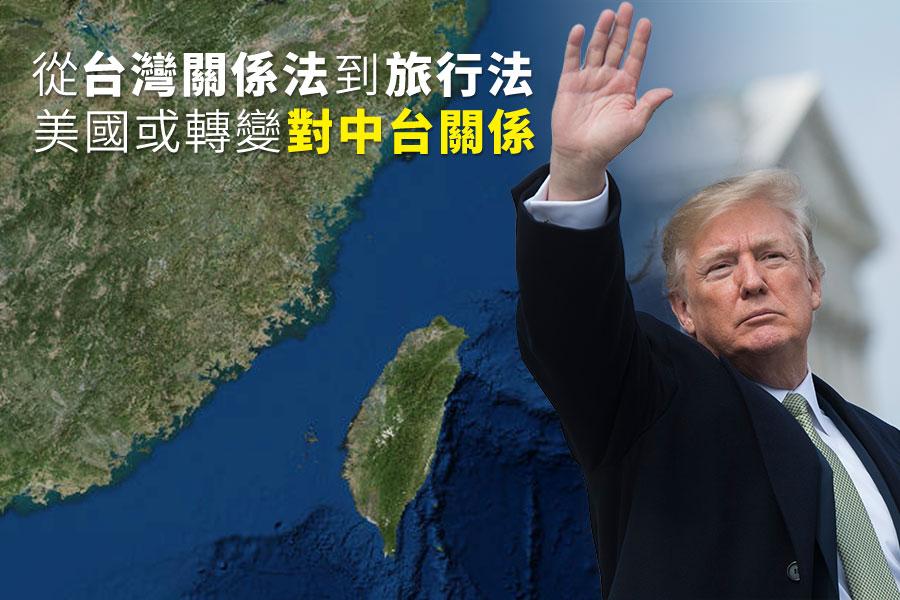 彭濤表示,《台灣旅行法》的通過,是美國要向中共展示他的決心和底線,以及今後政策走向的表示。(SAUL LOEB/AFP/Getty Images、Google地圖/大紀元合成)
