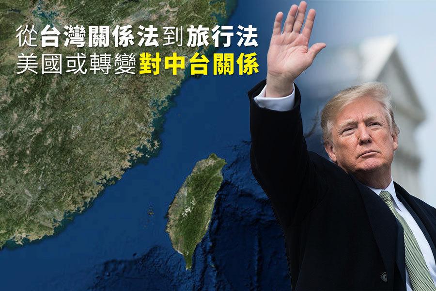 從台灣關係法到旅行法 美國或轉變對中台關係