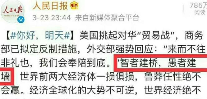 3月23日晚,中共官媒《人民日報》批美國是「愚者建牆」,反遭大陸網民譏諷是自打耳光。(微博擷圖)