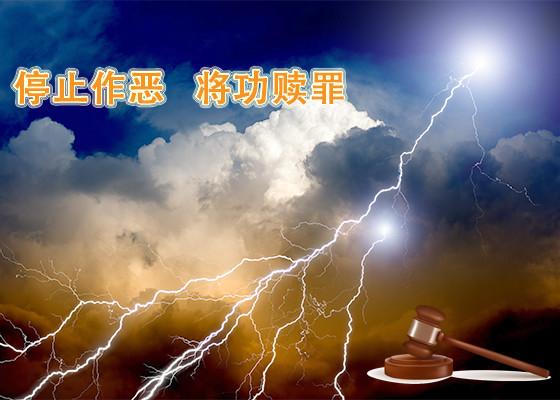 桓宇:610報應在即 迫害法輪功者何去何從?
