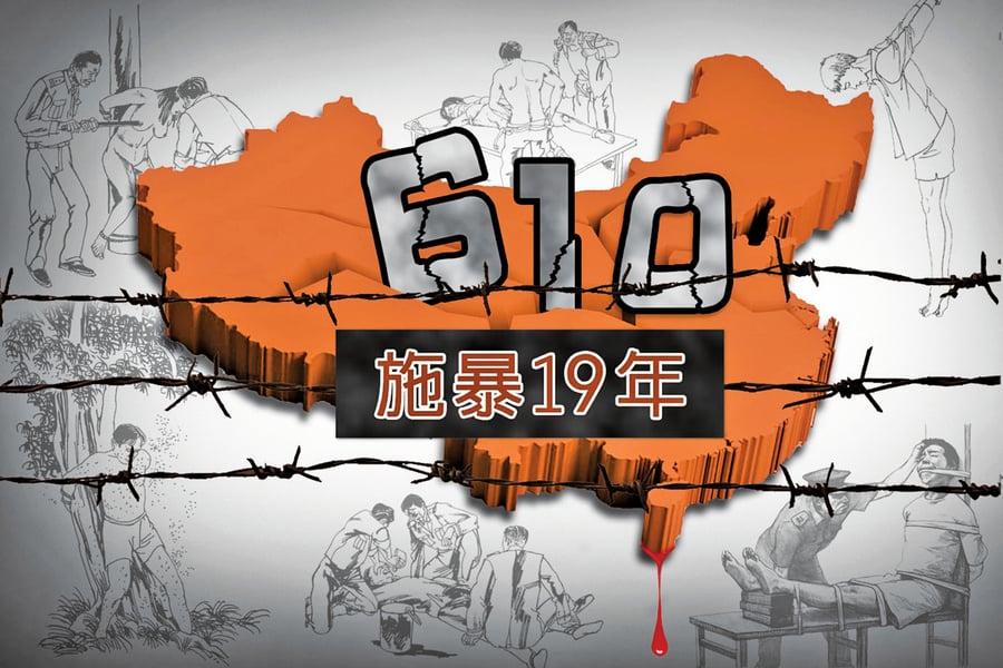 中共軍隊610隱藏驚天罪惡