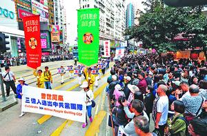 三億人三退 解體中共 復興中華