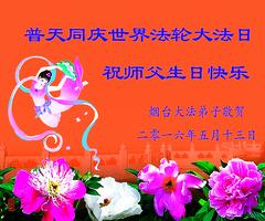 中國民眾恭祝李大師