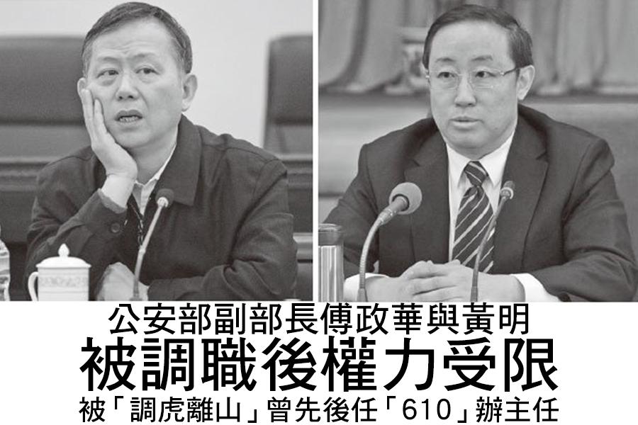 左圖:黃明(大紀元資料圖片)   右圖:傅政華(大紀元資料圖片)