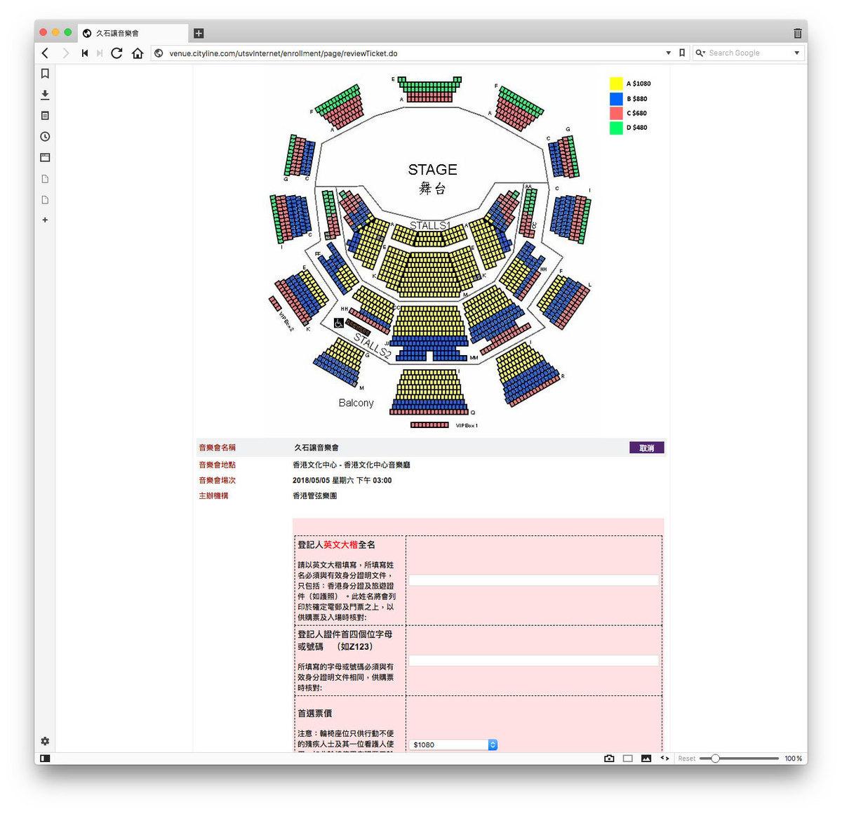「久石讓音樂會」門票抽籤登記頁面。(網頁擷圖)