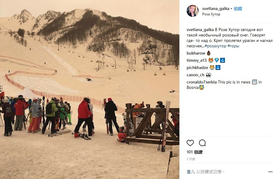 黑海周邊國家遭沙塵侵襲,滑雪場從白色變成橘黃色。圖為俄羅斯南方城市索契的滑雪場。(Instagram網頁擷圖)