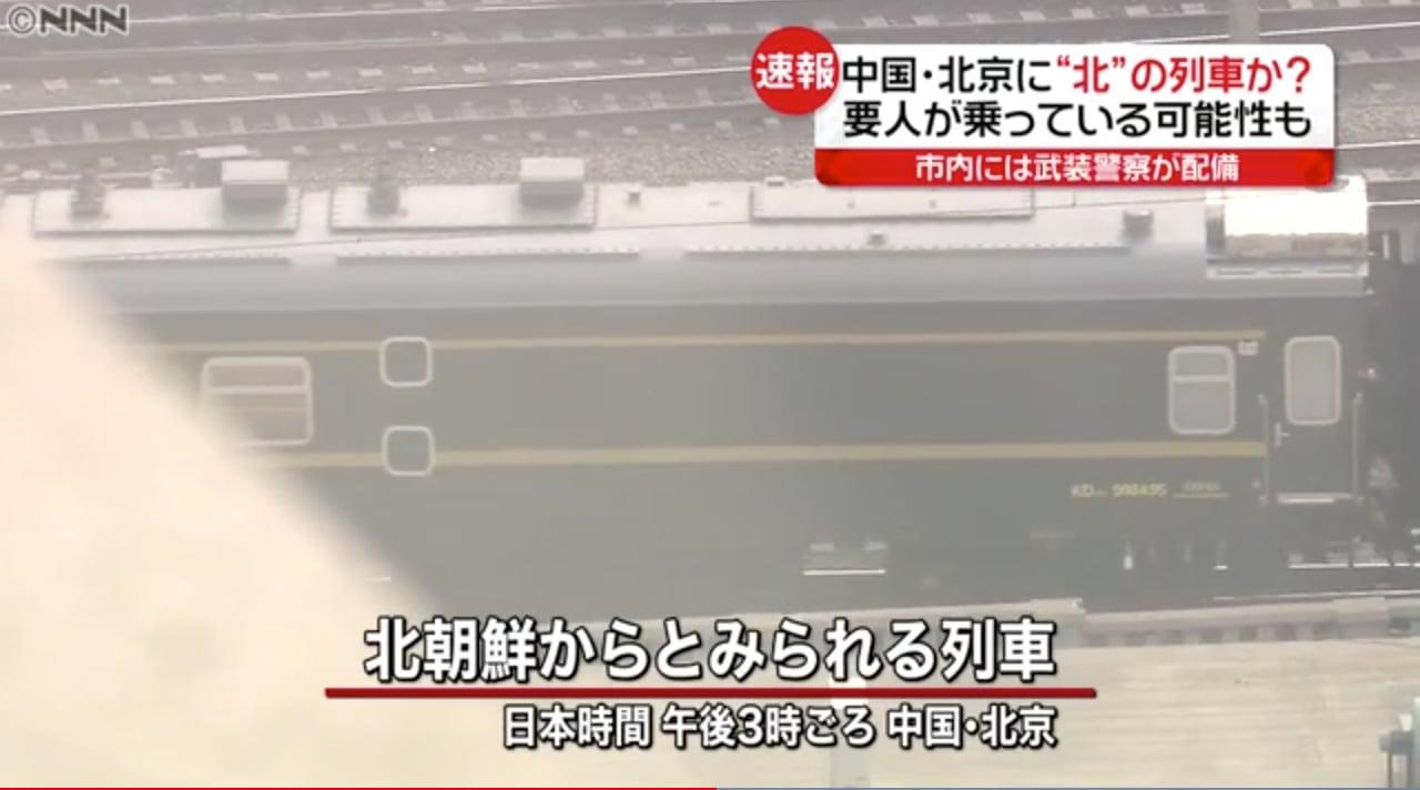 搭載北韓高官的專列在北京停留一天,旋即在3月27日離開。圖為3月26日,日本電視台拍攝到的北韓專列畫面。(視像擷圖)