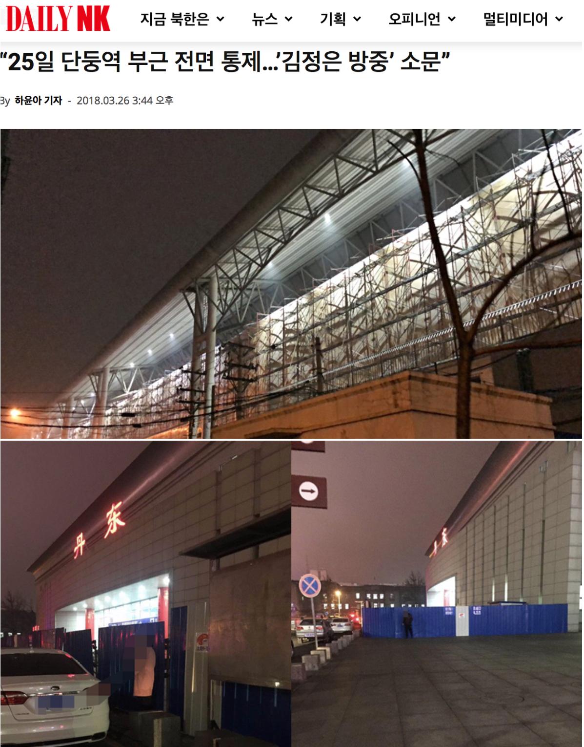丹東一周前在中朝鐵路上採取特別措施,外界無法看到北韓開往中國的列車。(每日北韓網頁擷圖)