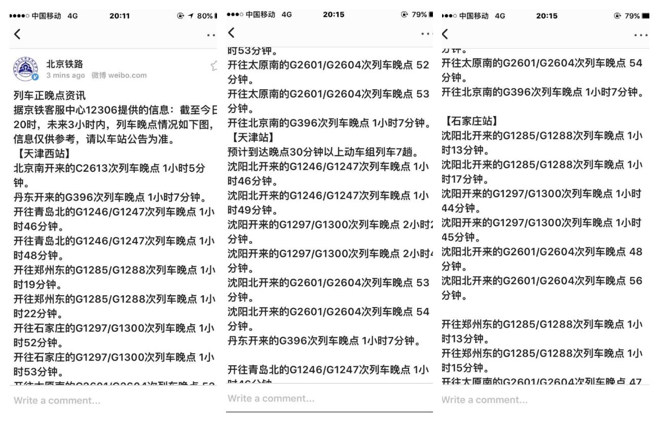 中國網民指東北地區開往北京、天津的數十班列車延誤。(微博圖片合成)