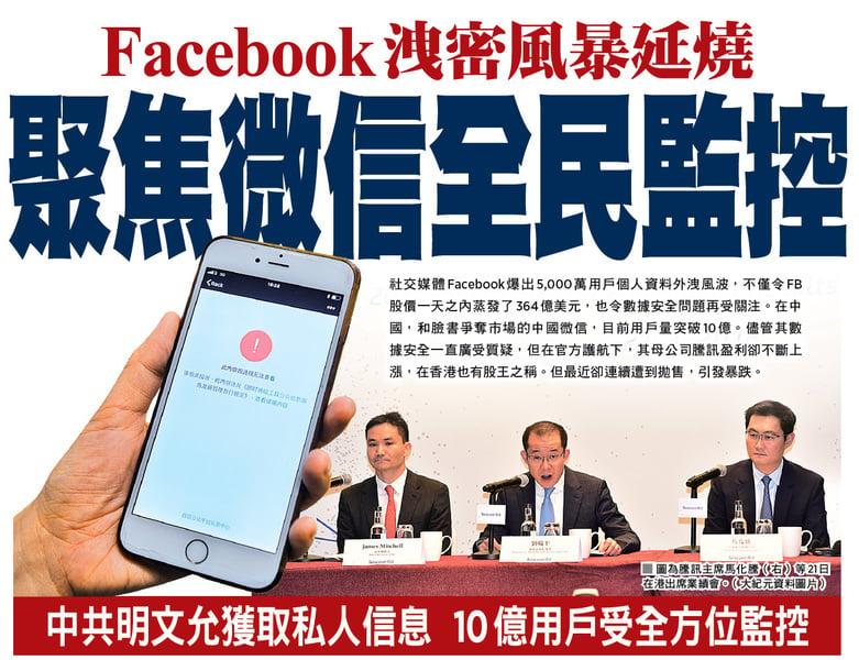 Facebook洩密風暴延燒 聚焦微信全民監控