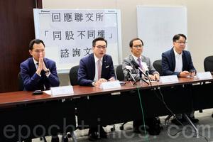 擬推同股不同權 政黨要求推加強保護小股東