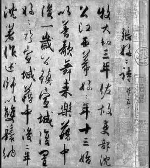 杜牧的《張好好詩》。(維基百科)