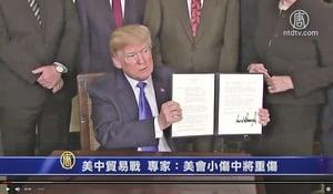 中共批評美國挑起貿易戰