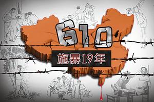 「610」被裁併 觸江澤民死穴