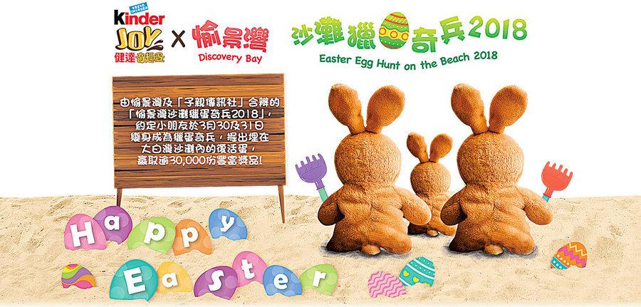 復活節彩蛋系列親子活動