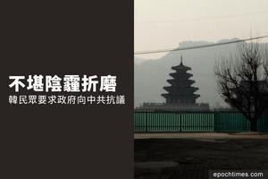 不堪陰霾折磨 韓民眾要求政府向中共抗議