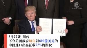 中美貿易衝突 大陸學者:對百姓有利