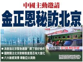 中國主動邀請 金正恩秘訪北京