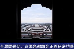 台灣問題促北京緊急邀請金正恩秘密訪華