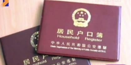 繼上海推遲註銷持外國綠卡的中國公民戶口,北京又開始盤查歸僑、僑眷、留學生、海歸,甚至是有台灣的親戚者。(視像擷圖)