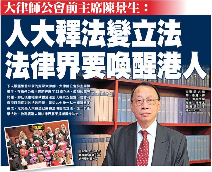 大律師公會前主席陳景生:人大釋法變立法 法律界要喚醒港人