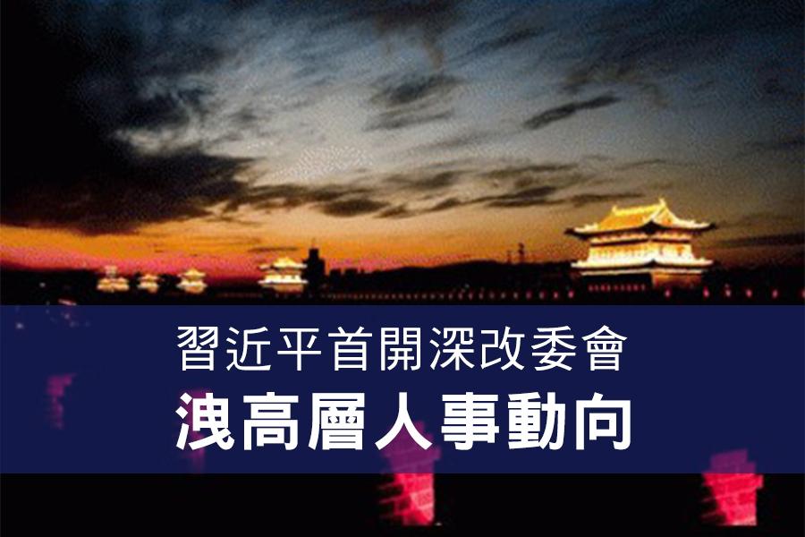 中共中央全面深化改革委員會高層人事將隨著高層換屆,將出現大幅度地換人。(Getty Images/大紀元合成)