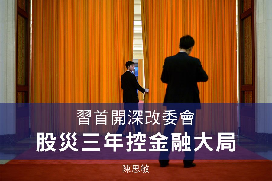 時事評論員陳思敏認為,習當局對金融機構人事大調整,顯示將在金融領域大力整治。(Getty Images/大紀元合成)