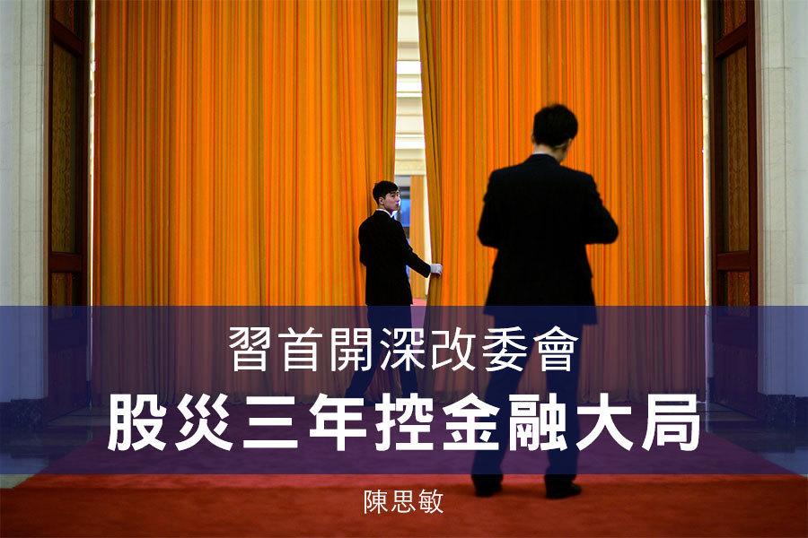 陳思敏:習首開深改委會 股災三年控金融大局