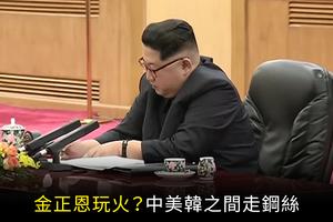 【新聞看點】金正恩玩火?中美韓之間走鋼絲