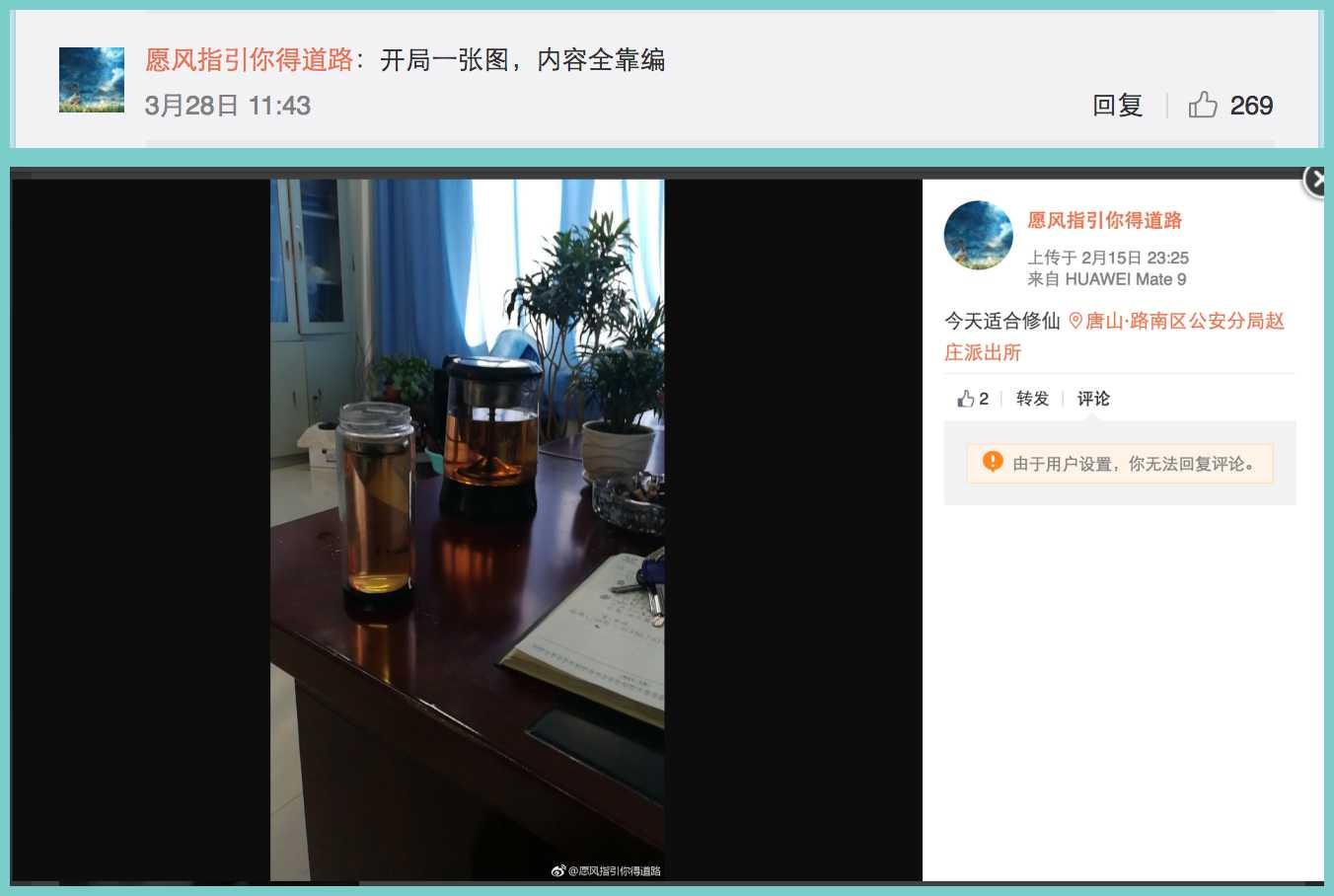一些污衊賀延光「造謠」的微博帳號疑似為中共的公安警察。(中國數字時代擷圖)