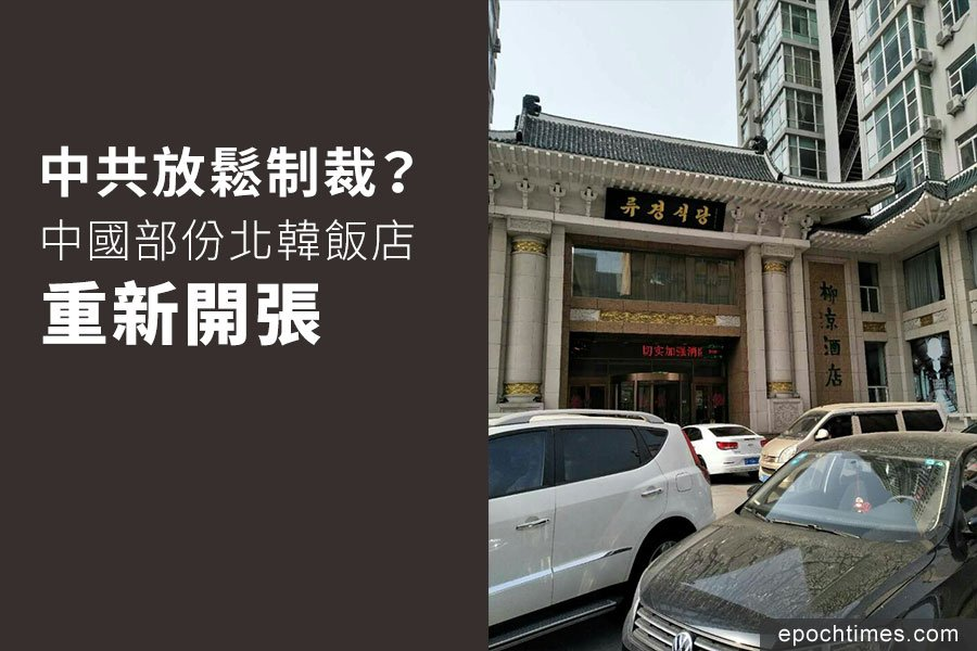 受制裁影響今年1月份關閉的丹東知名北韓飯店柳京飯店已經開張。圖為3月30日下午處於開業狀態的柳京飯店前情景。(知情人提供)