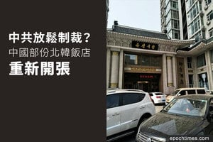 中共放鬆制裁?中國部份北韓飯店重新開張