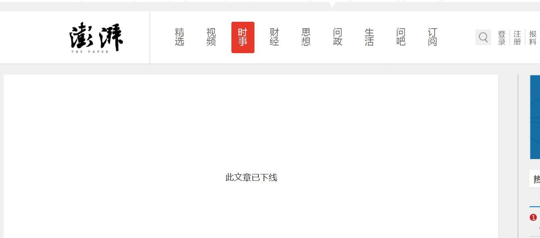 貴州省常委王曉光卸任去向不明 報導離奇被刪